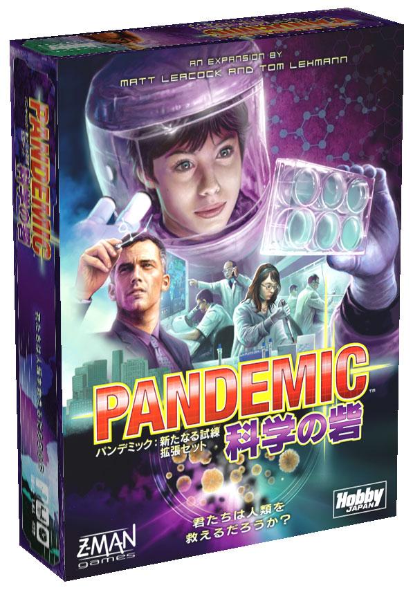 パンデミック拡張:科学の砦 日本語版