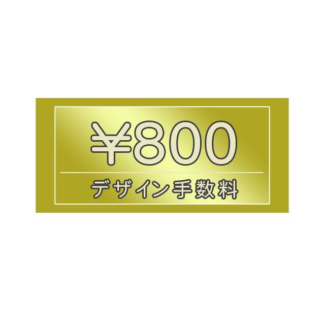 デザイン手数料 800円