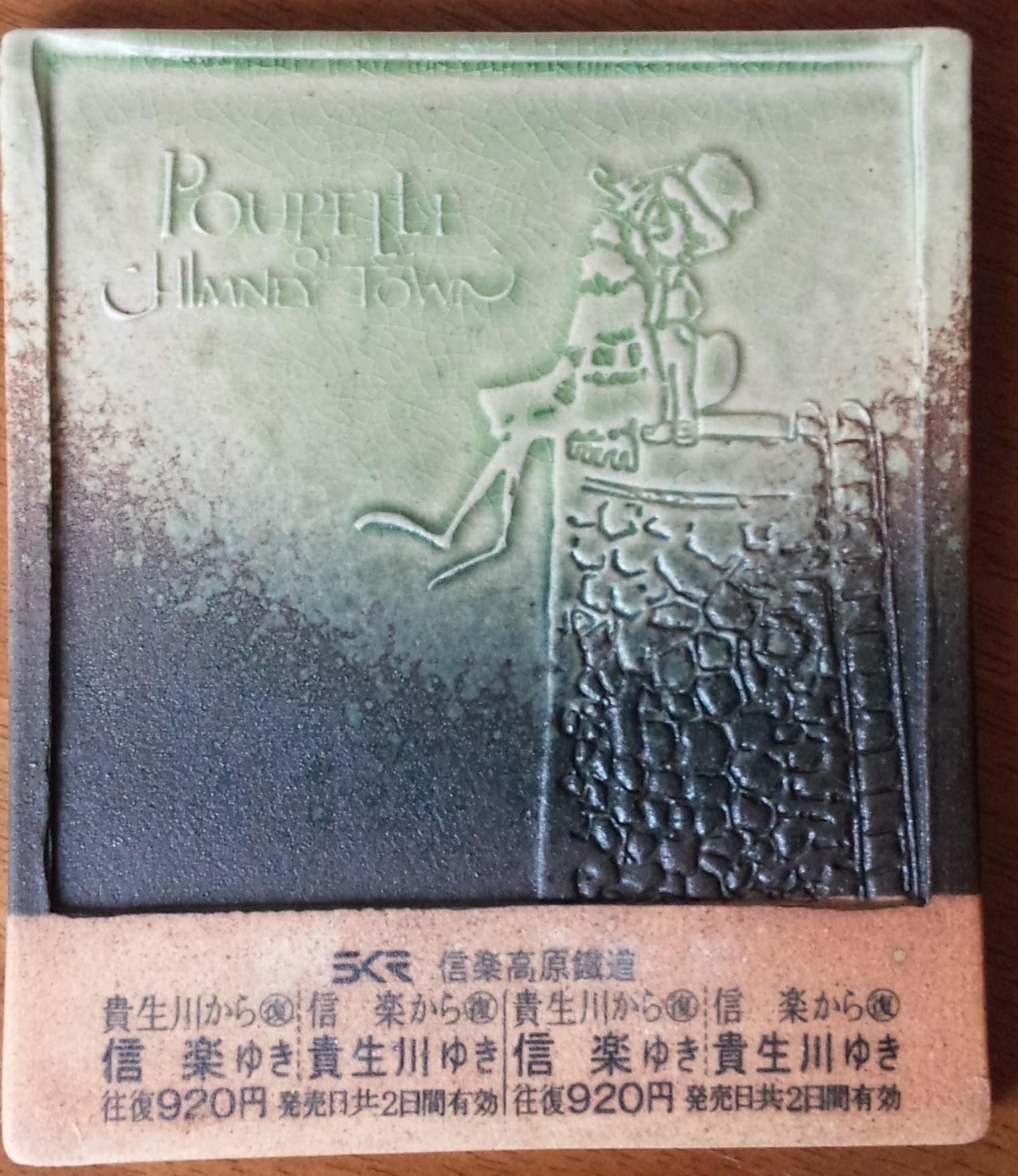 プペル展開催記念陶板(信楽高原鐵道切符付)