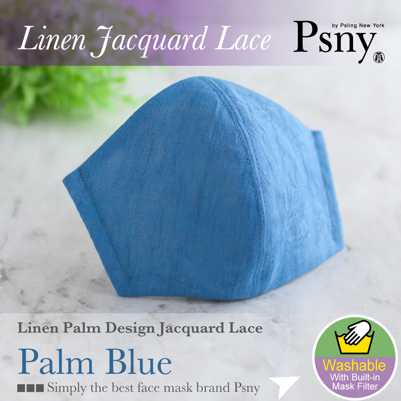 PSNY ジャガード リネン レース ブルー パーム 花粉 黄砂 不織布フィルター入り 大人 抗菌 立体 マスク 送料無料 P16