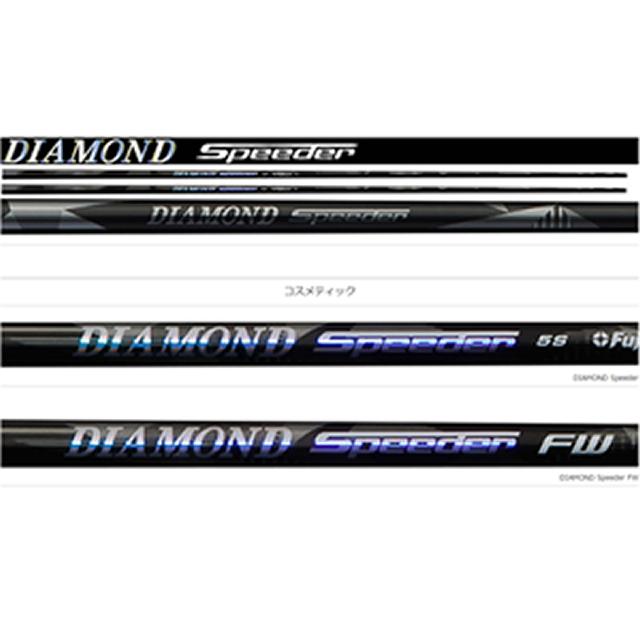 フジクラ DIAMOND Speeder FW用シャフト