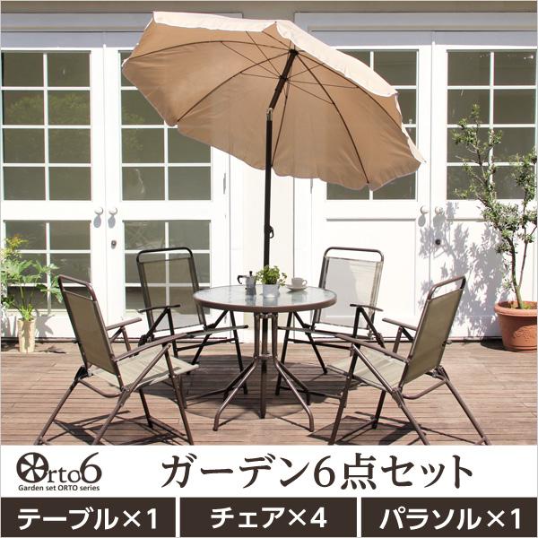 ガーデン6点セット【ORTO6-オルト6-】(ガーデン 6点セット)|一人暮らし用のソファやテーブルが見つかるインテリア専門店KOZ|《SH-05-79769》