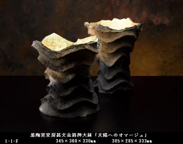 黒陶窯変深甚文金箔押大鉢「太陽へのオマージュ」(345×360×330㎜)(305×285×333㎜) 1-1-F