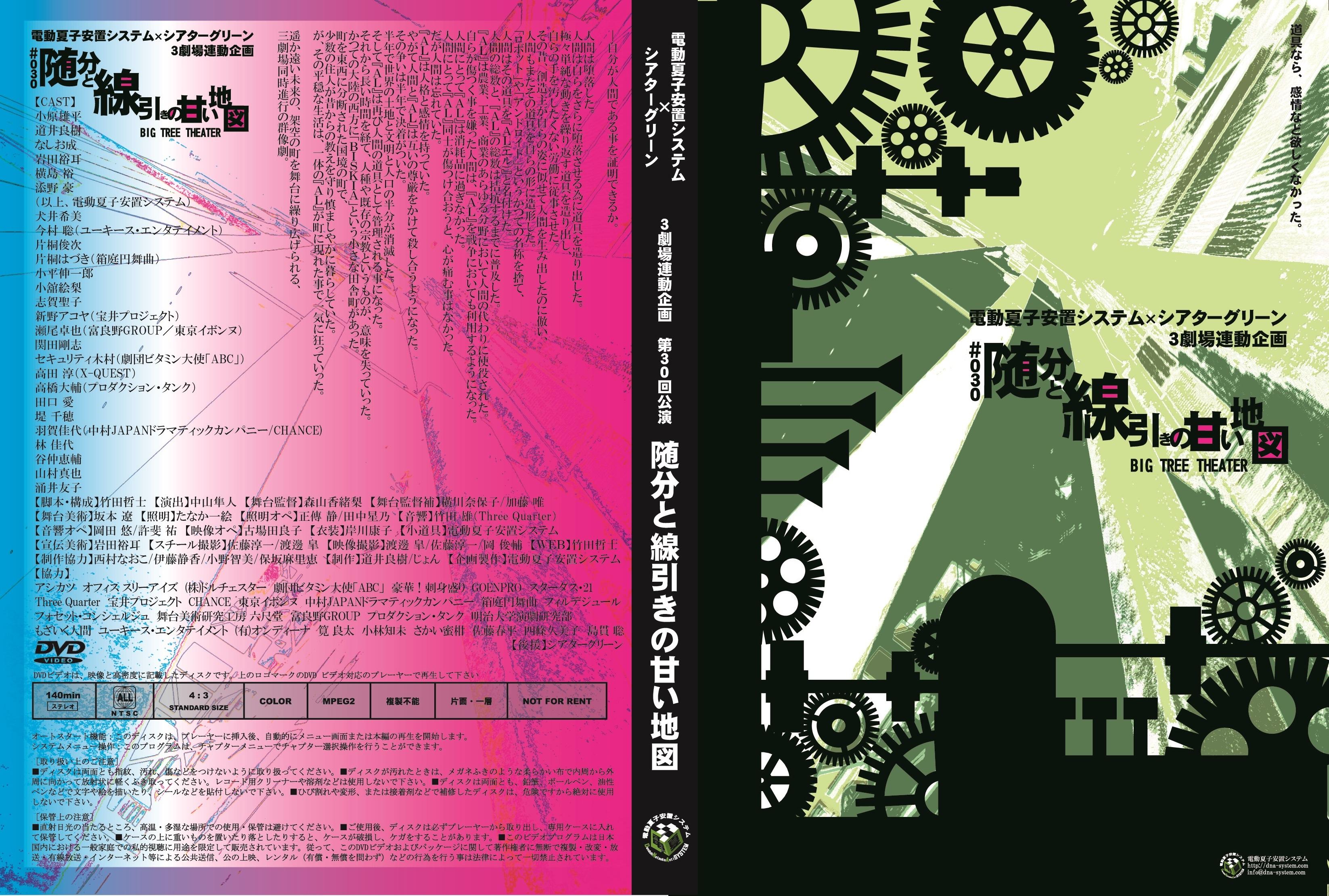 DVD 第30回公演『随分と線引きの甘い地図』
