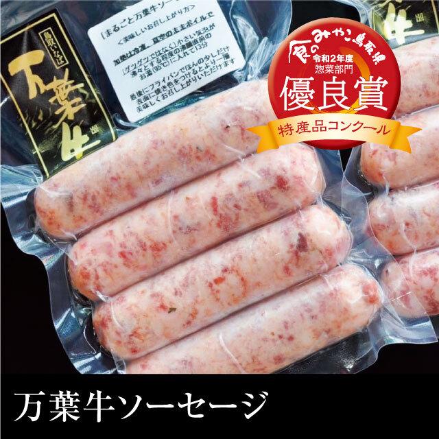 送料無料 まるごと万葉牛ソーセージ 冷凍 4パック(180g×4)