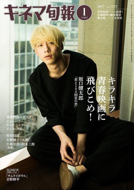 キネマ旬報 2017年1月下旬号(No.1737)