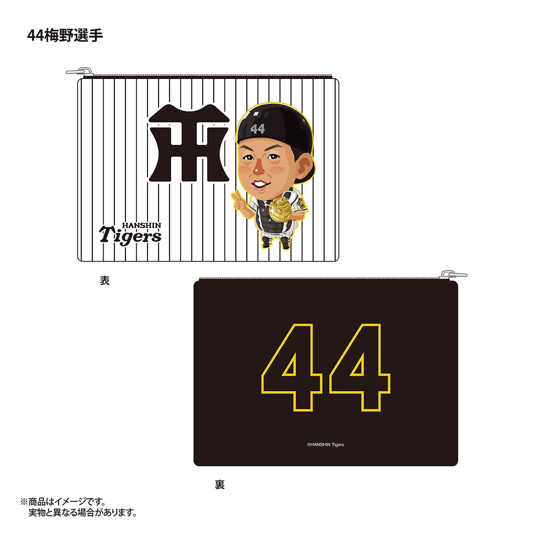 19阪神タイガース×マッカノーズ ポーチ