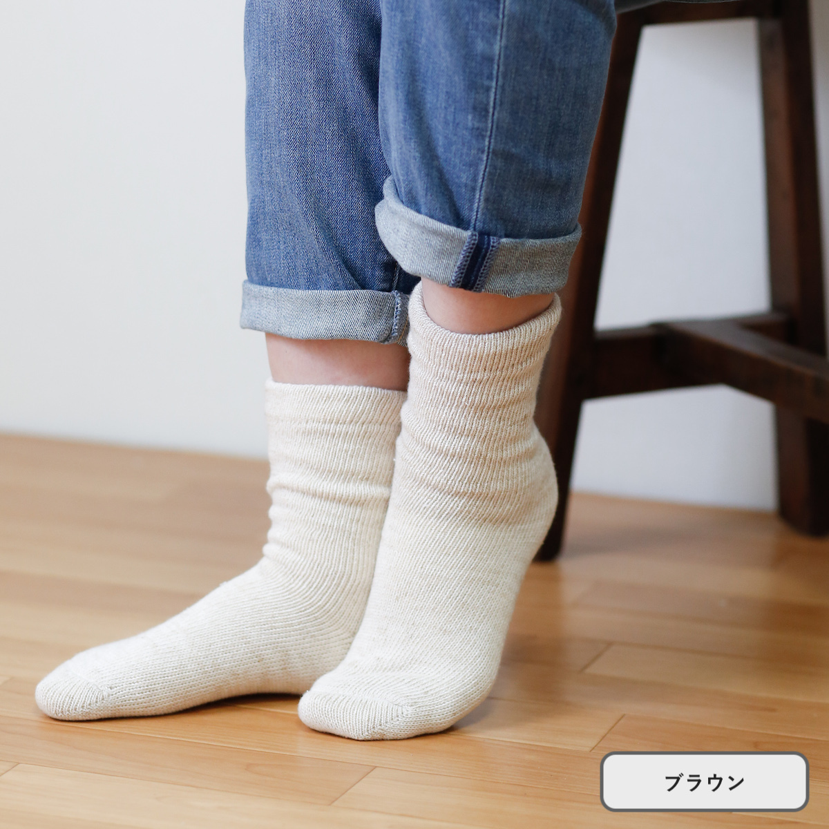 裏シルク(絹紡糸)2重編みルームソックス(レディース)