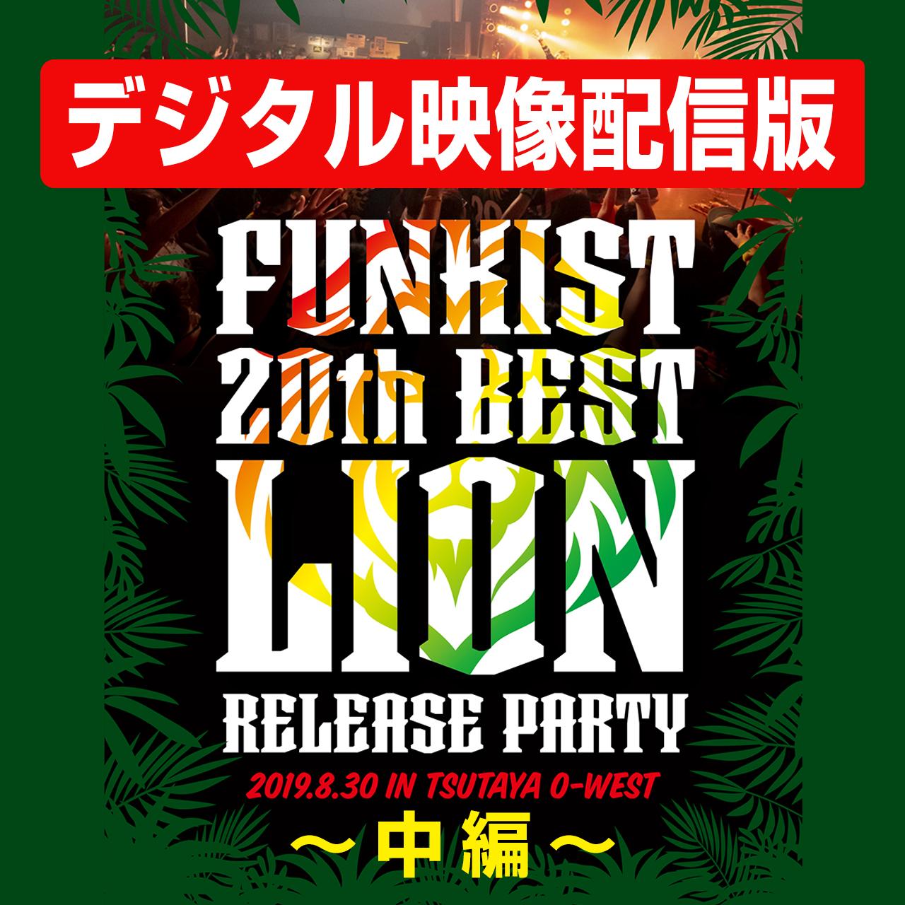 【デジタル配信】ライブ映像2/3(中編)FUNKIST 20th BEST -LION- リリースパーティ in SHIBUYA TSUTAYA O-WEST
