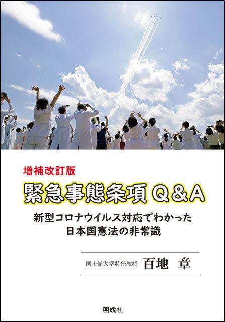 【増補改訂版】緊急事態条項Q&A-新型コロナウイルス対応でわかった日本国憲法の非常識