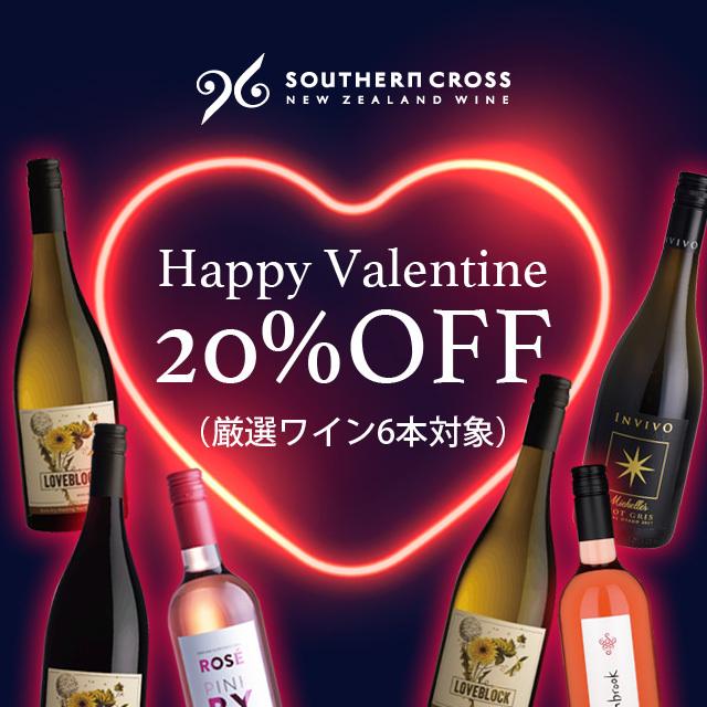 【バレンタイン特別企画】厳選ワイン6本が期間限定20%OFF❤︎(2月14日まで)