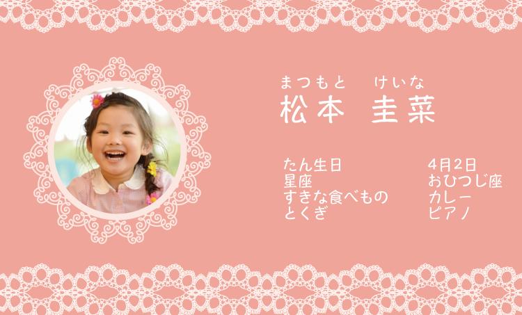 ママ名刺・子ども名刺 シンプルレース ベージュピンク 100枚