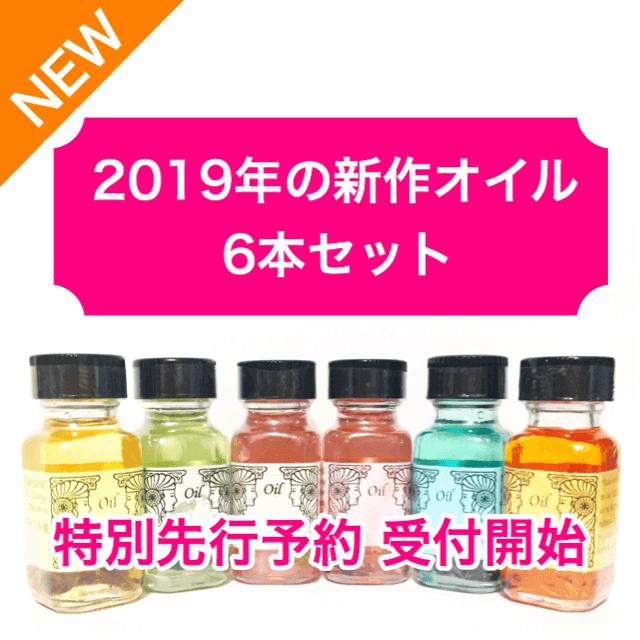 2019年 新作メモリーオイル5本+New Year 2019の6本セット♪ 【先行特別価格 ご予約受付中】