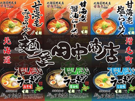 『麵屋田中商店』完食セット6食入(甘海老3種+酒蔵3種)※送料込み