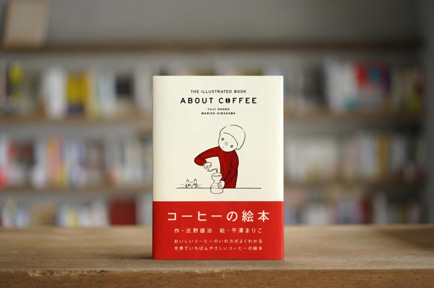 作:庄野雄治 絵:平澤まりこ 『コーヒーの絵本』 (mille books、2014)