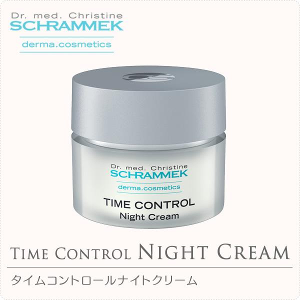 【送料無料】シュラメック タイムコントロールナイトクリーム 50ml (SCHRAMMEK) [保湿クリーム クリーム エイジングクリーム ナイトクリーム]