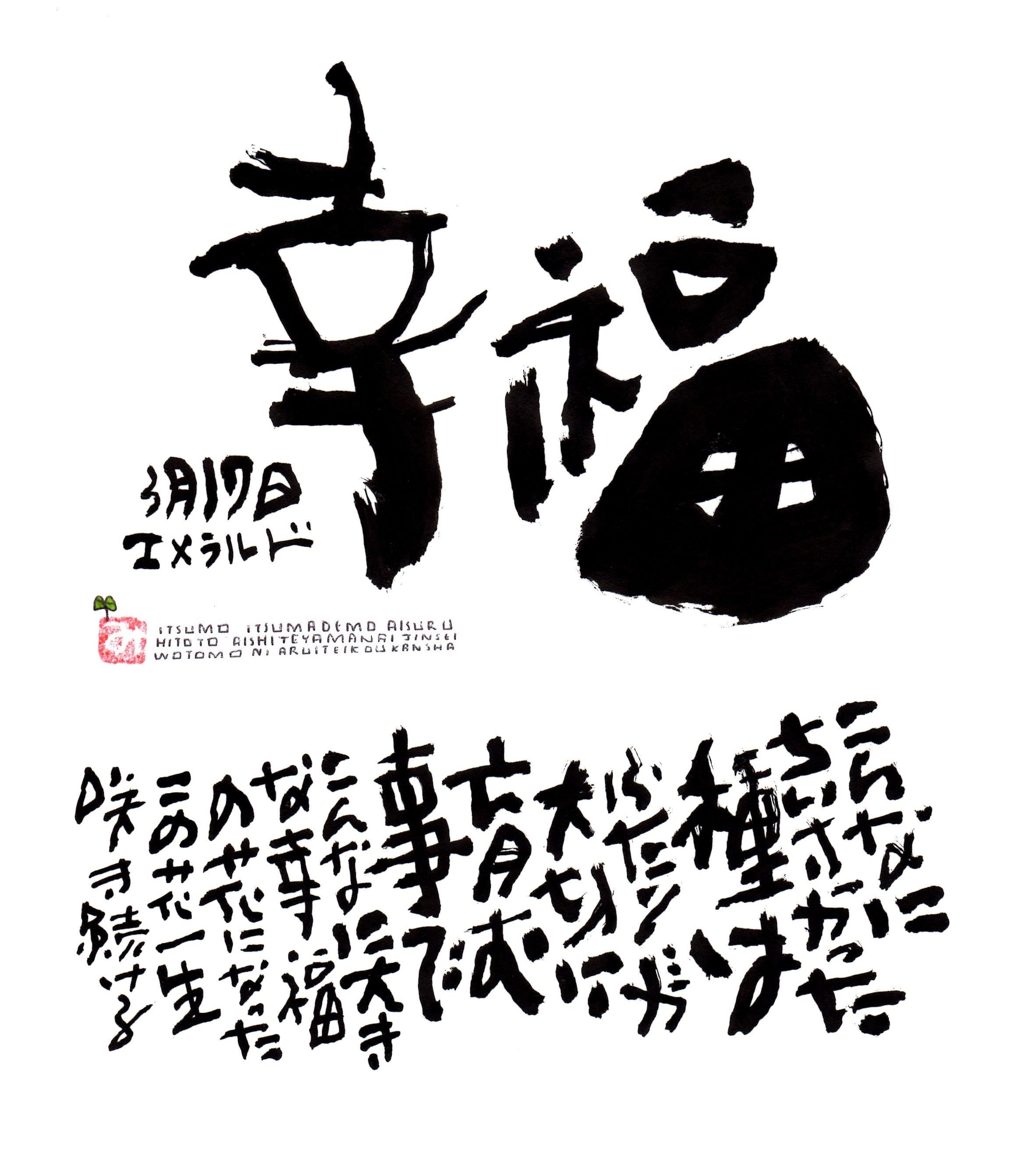 3月17日 結婚記念日ポストカード【幸福】