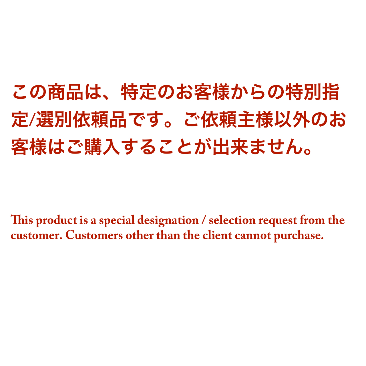 Specified Customer Products / 特定顧客商品