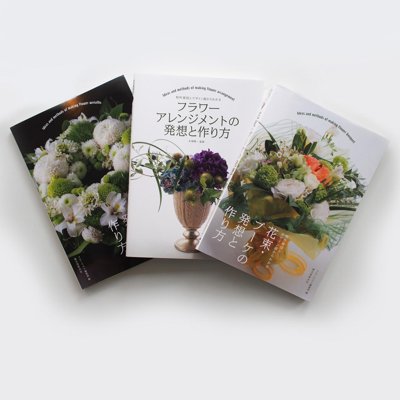 「制作意図とデザイン画からわかる 発想と作り方」 シリーズ3冊セット