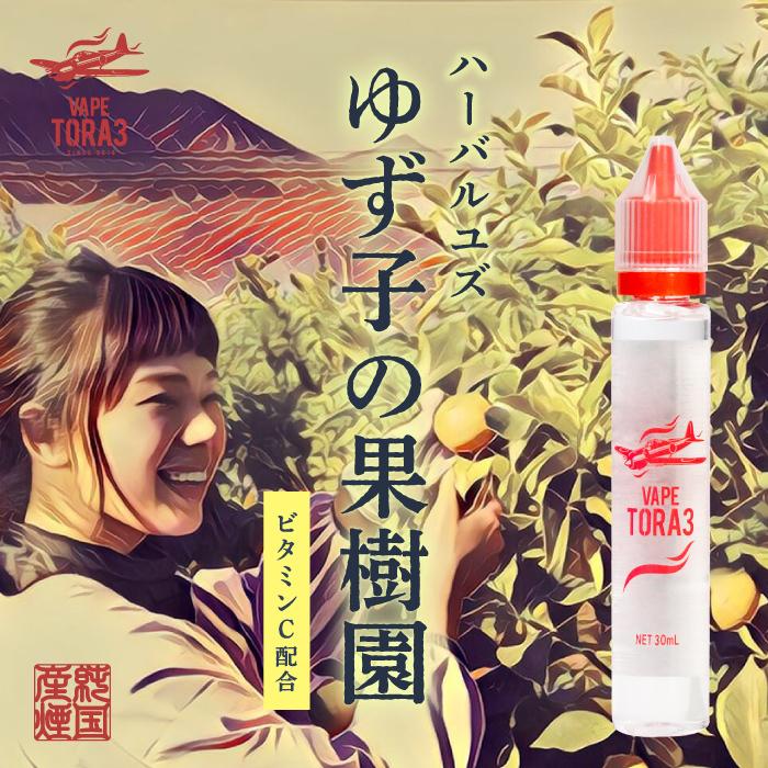 ビタミン配合国産プレミアムリキッド《ハーバルユズ ゆず子の果樹園》