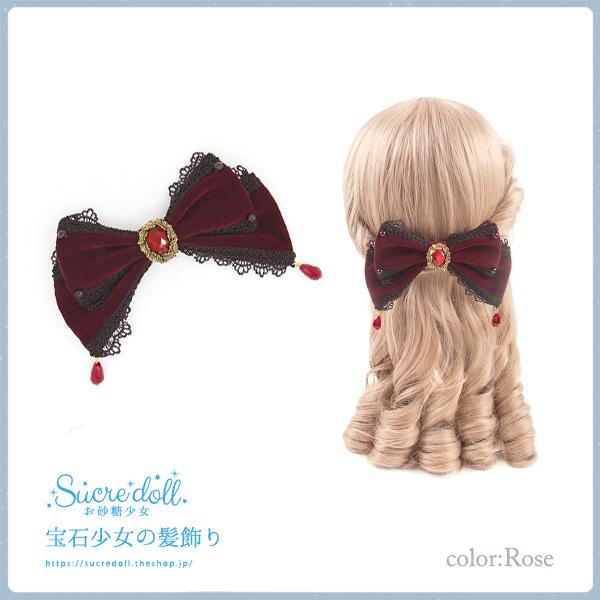 [2color]宝石少女の髪飾り
