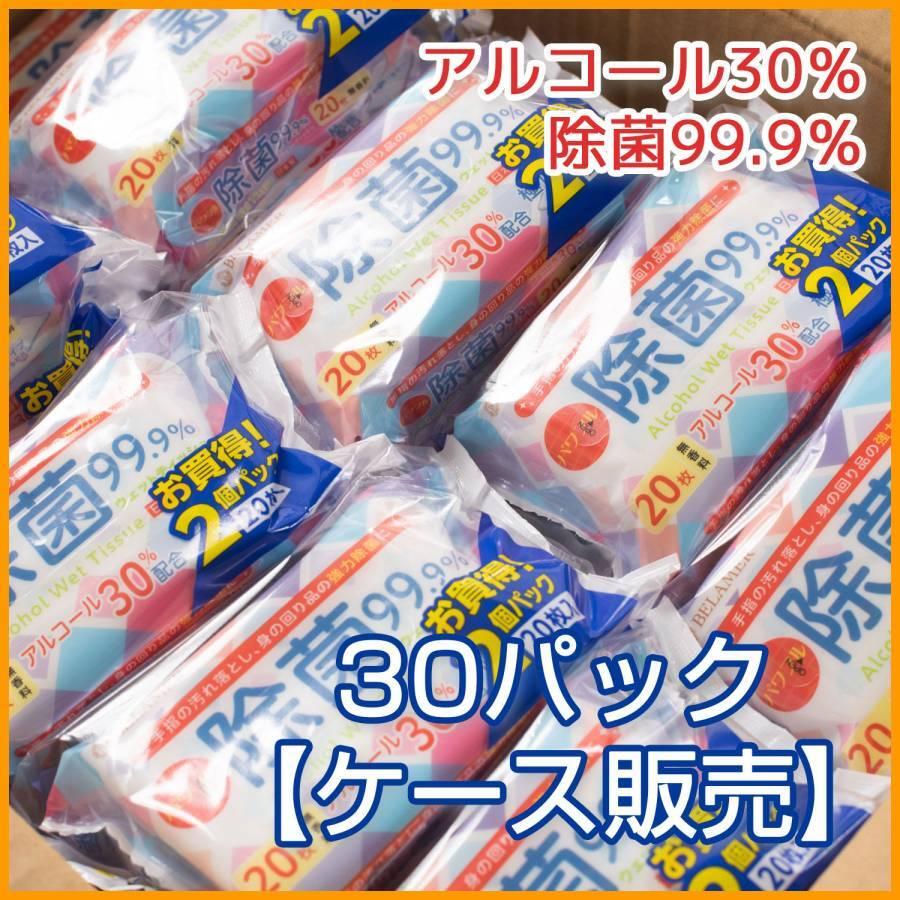 【ケース販売】【真夏セール】ベラメル アルコール30%除菌 極厚おでかけウエットティッシュ(20枚2P)30パック