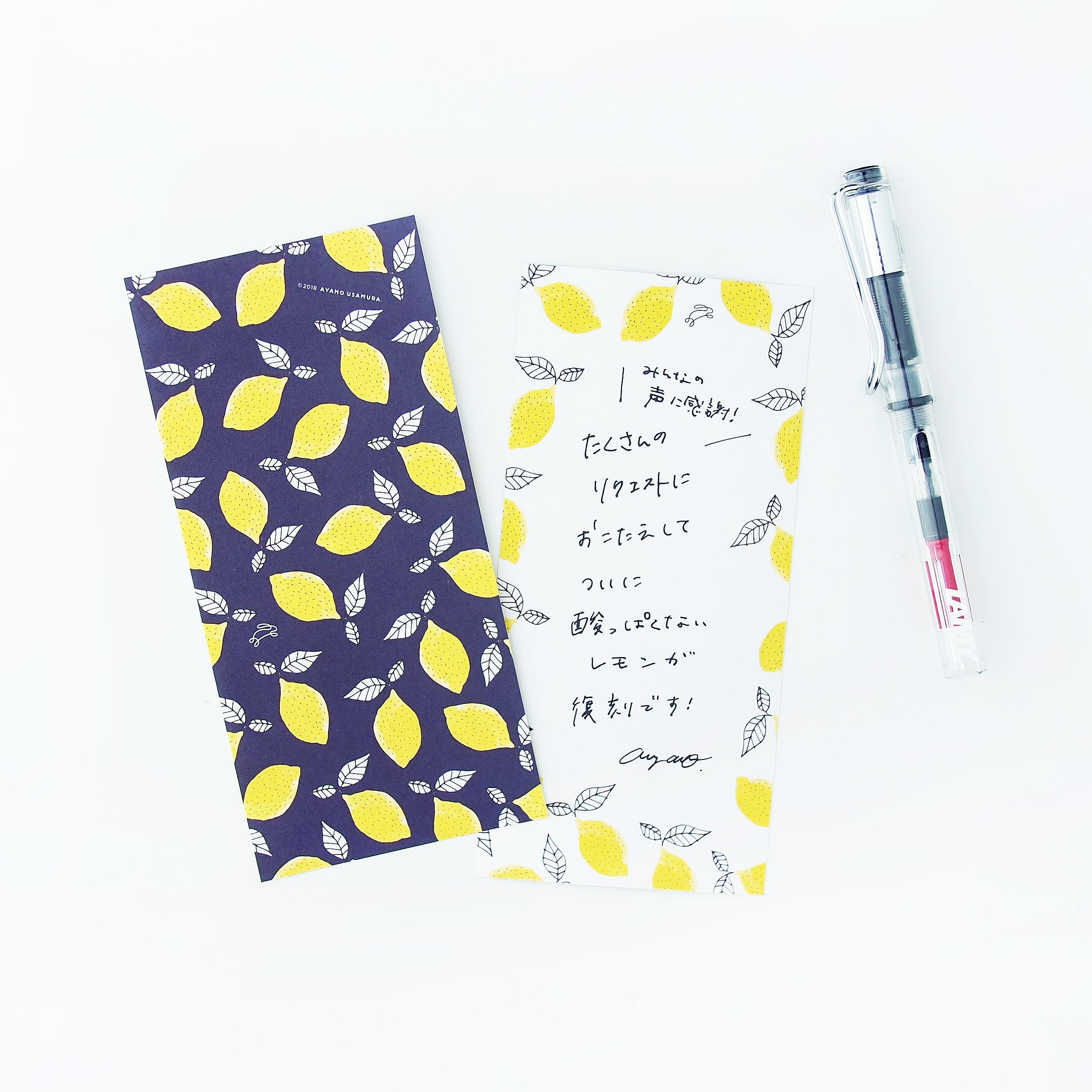 兎村一筆箋|酸っぱくないレモン