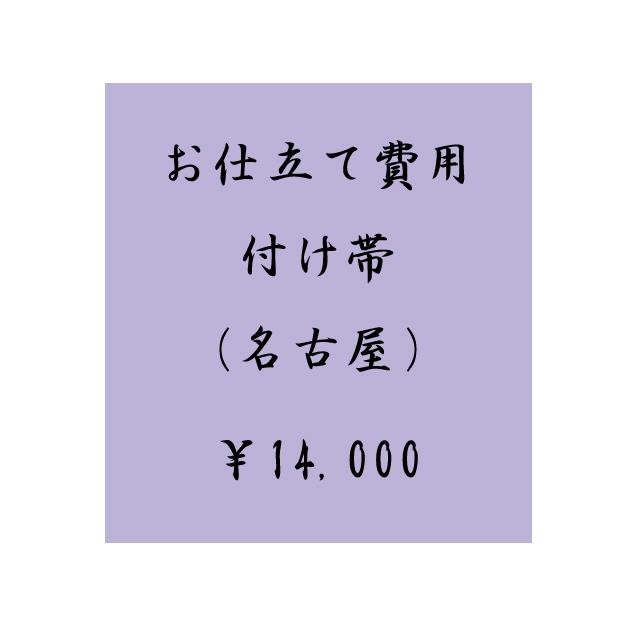 お仕立て費用 付け帯(名古屋)仕立て