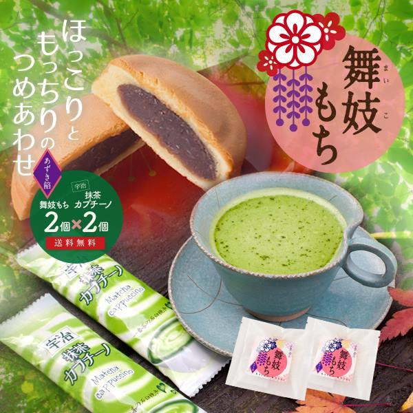 【送料無料】舞妓もち・宇治抹茶カプチーノセット
