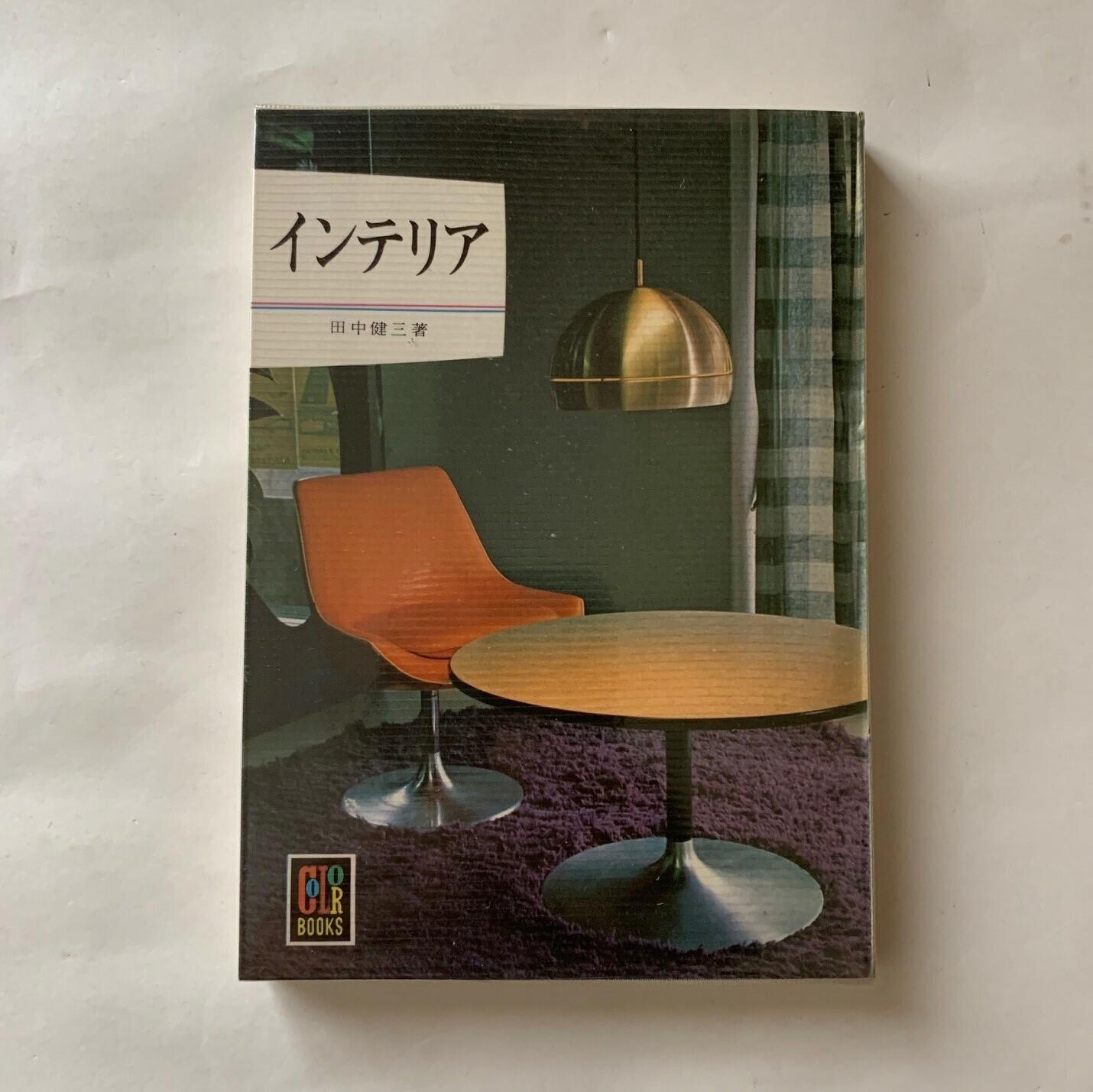インテリア / 田中健三 / カラーブックス214