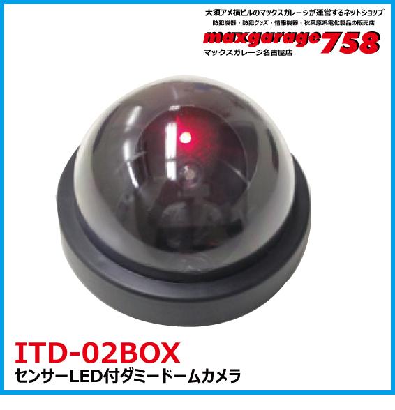 センサーLED付ダミードームカメラ ITD-02DOME