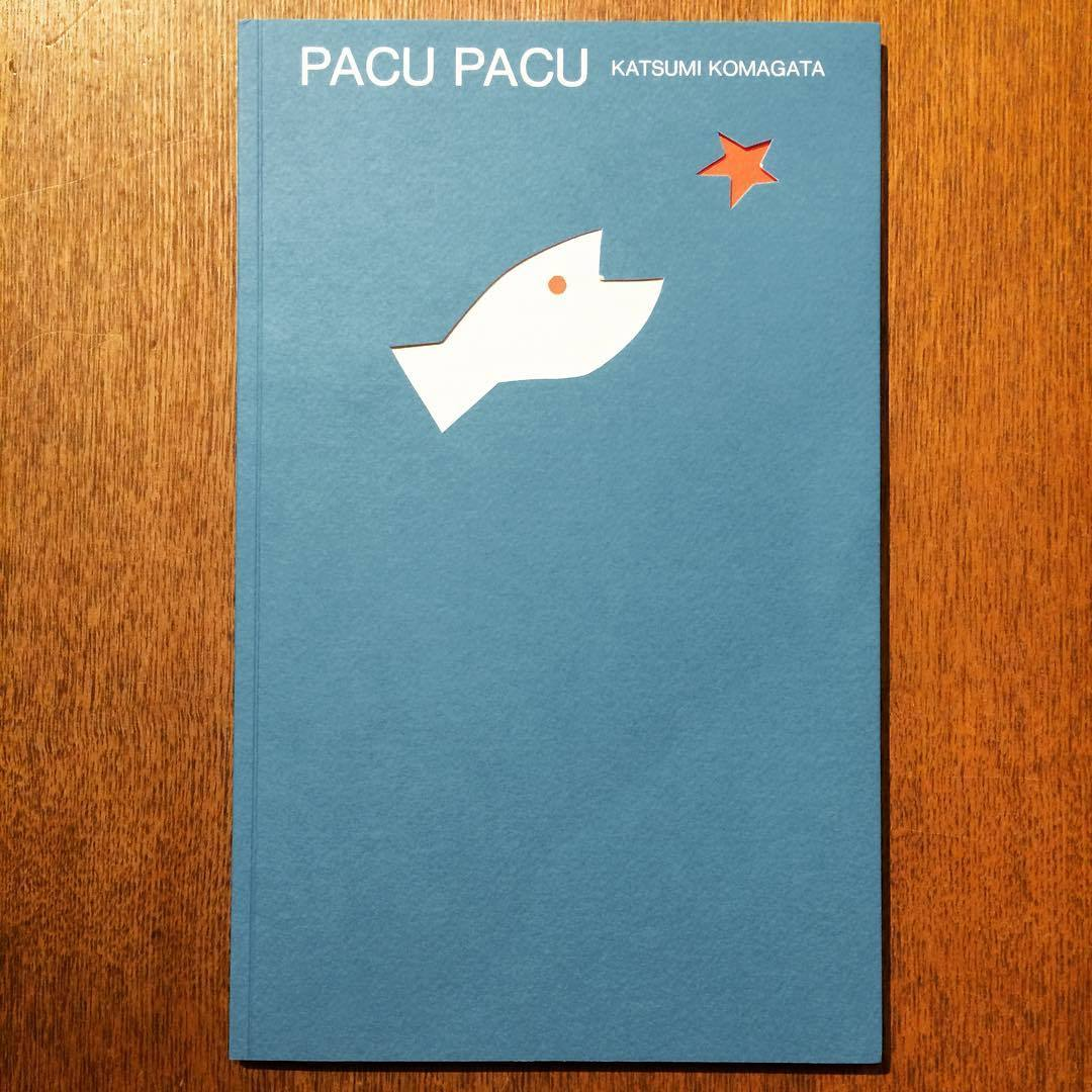 しかけ絵本「PACU PACU/駒形克己」 - 画像1