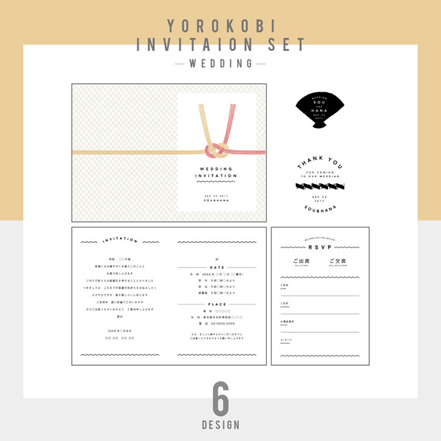 【ウェディング】YOROKOBI 招待状セット