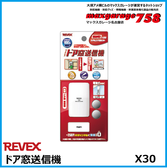 増設用ドアセンサー送信機 X30