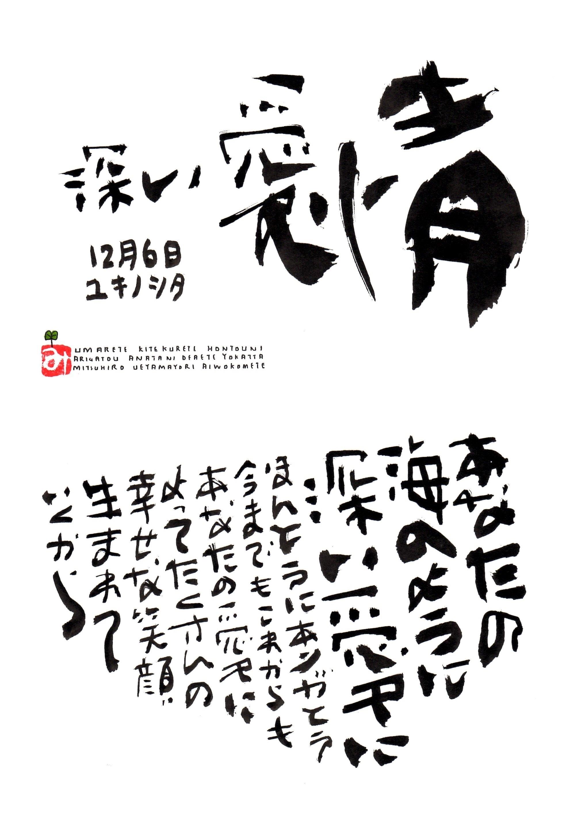 12月6日 誕生日ポストカード【深い愛情】Deep affection