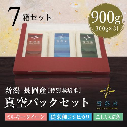 【雪彩米】長岡産 特別栽培米 令和2年産 3種真空パック 7箱セット