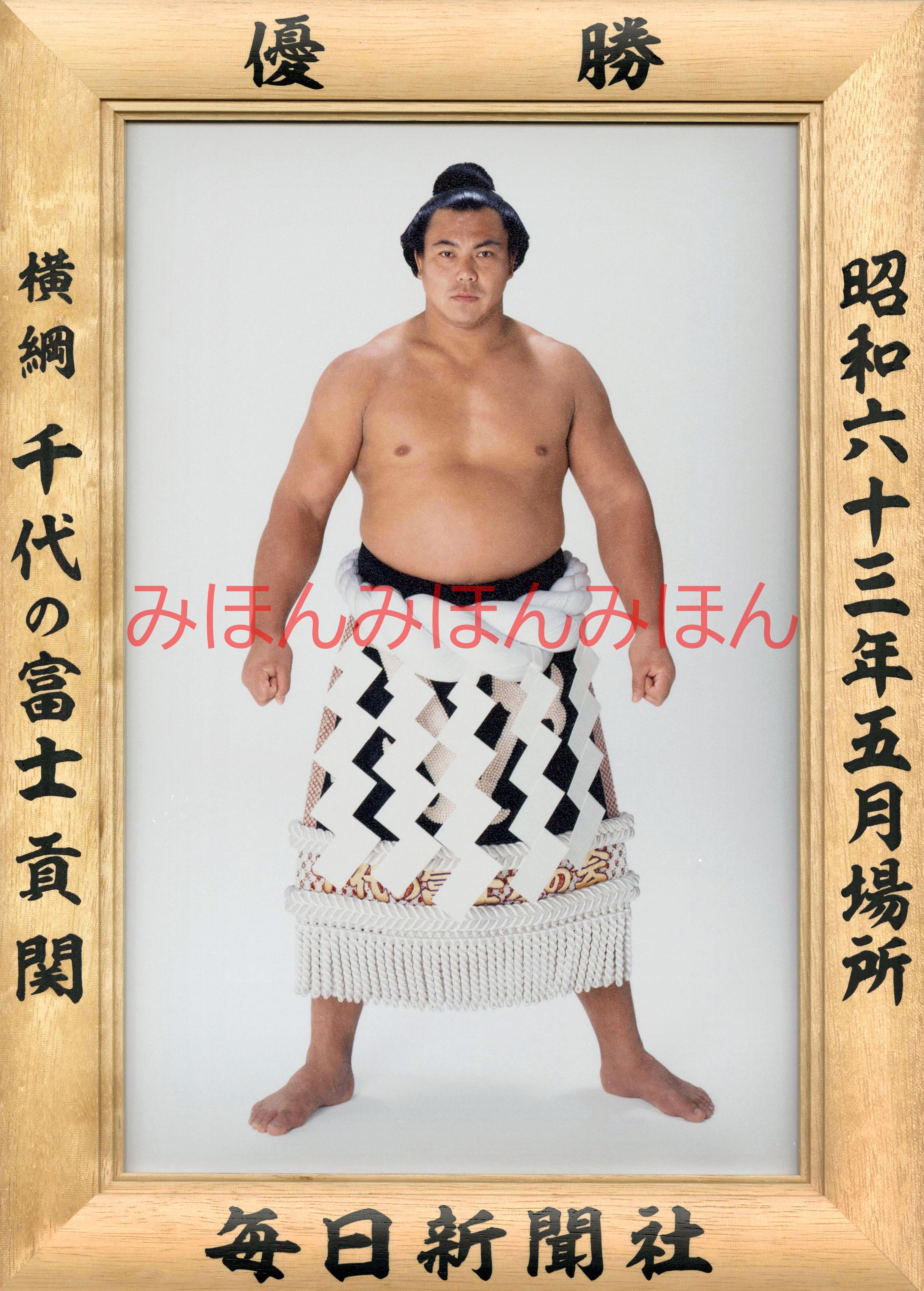 昭和63年5月場所優勝 横綱 千代の富士貢関(23回目の優勝)