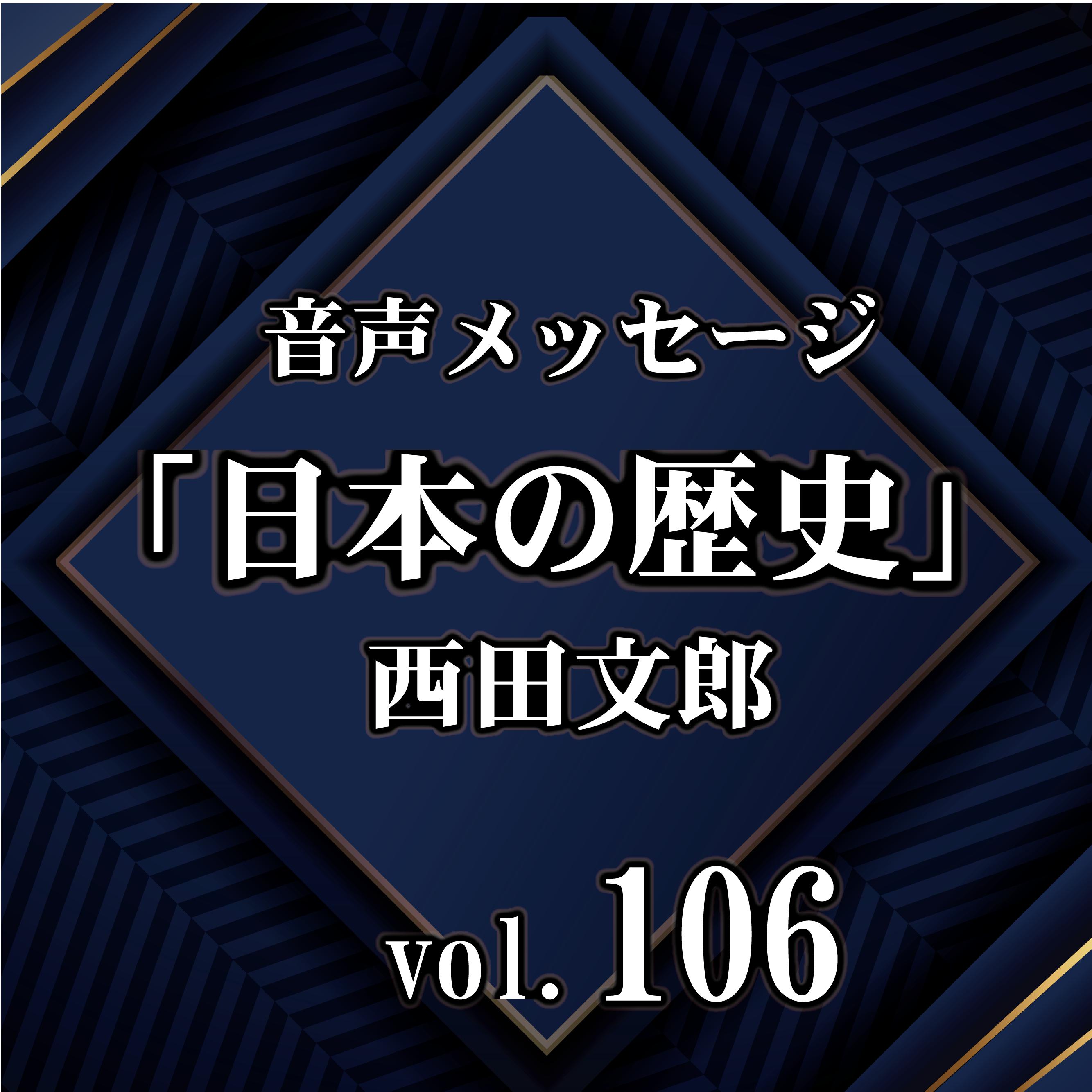 西田文郎 音声メッセージvol.106『日本の歴史』