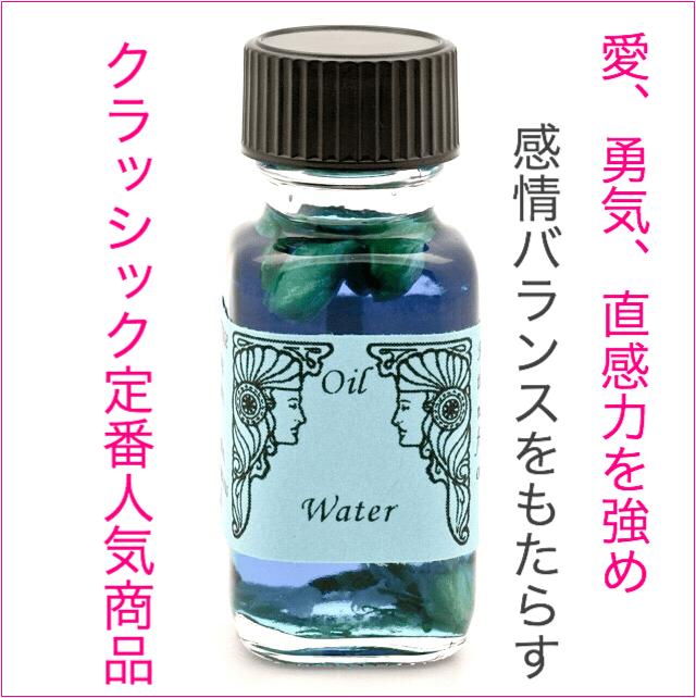 【残1】Water 水   メモリーオイル ウォーター
