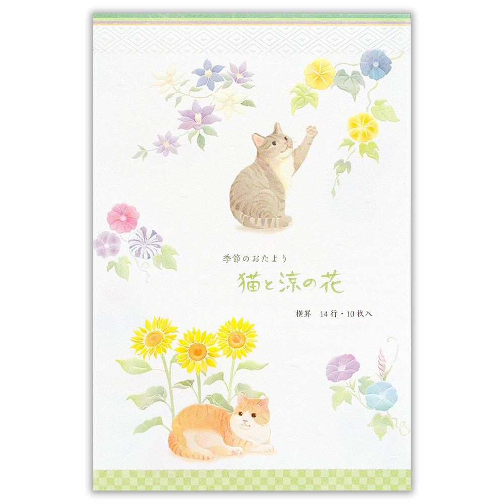 猫便箋(A5猫と涼の花)