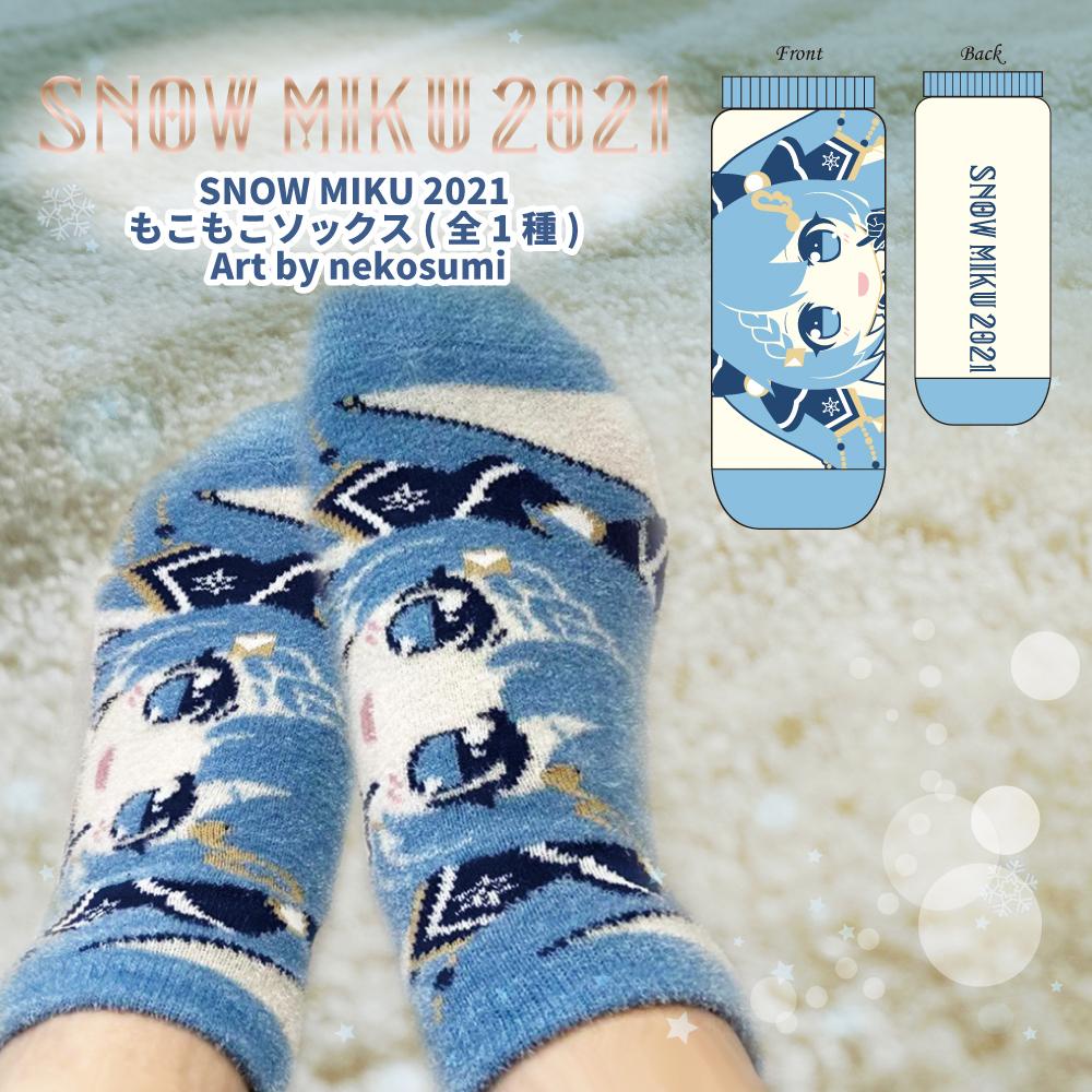 SNOW MIKU 2021 もこもこソックス(全1種) Art by nekosumi / ジャストトレード