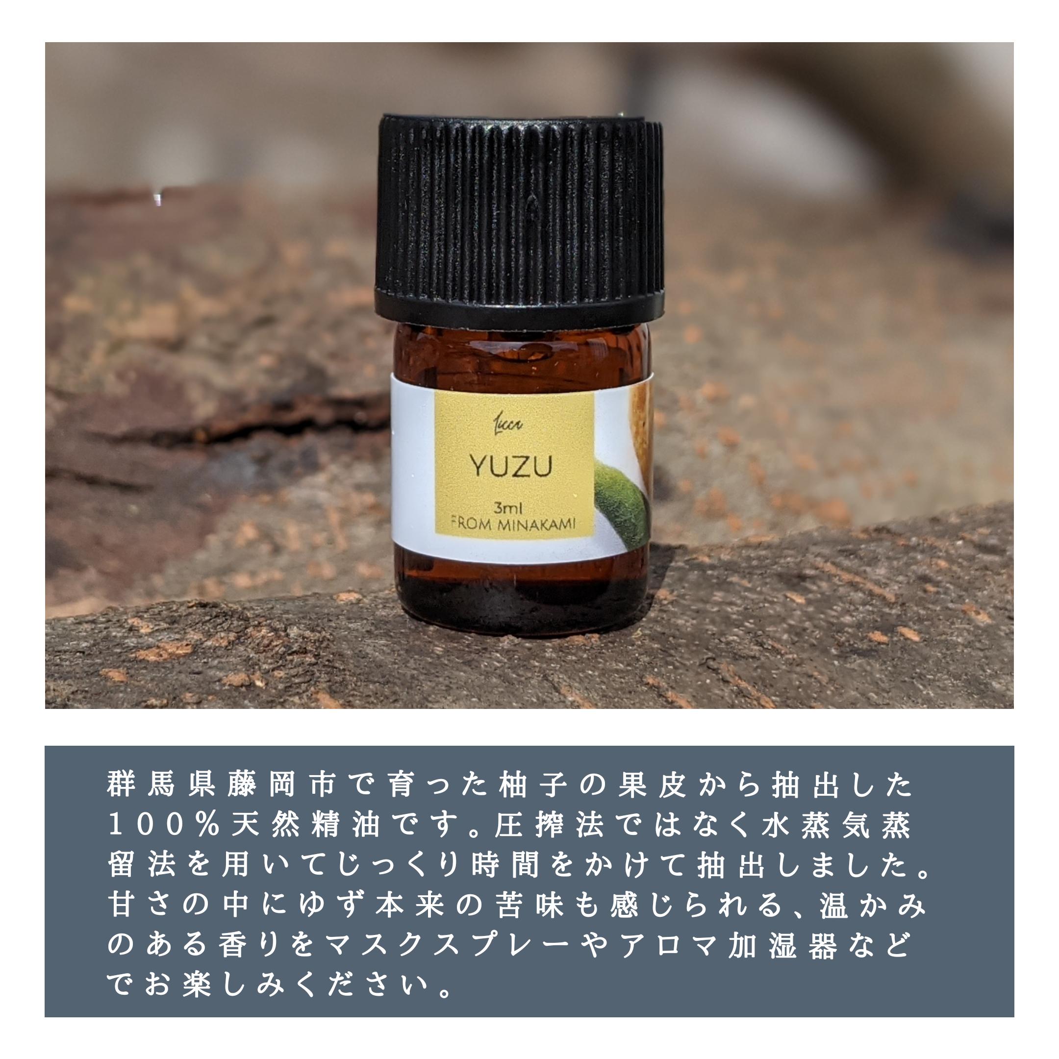 YUZU 【ユズ】エッセンシャルオイル 3ml