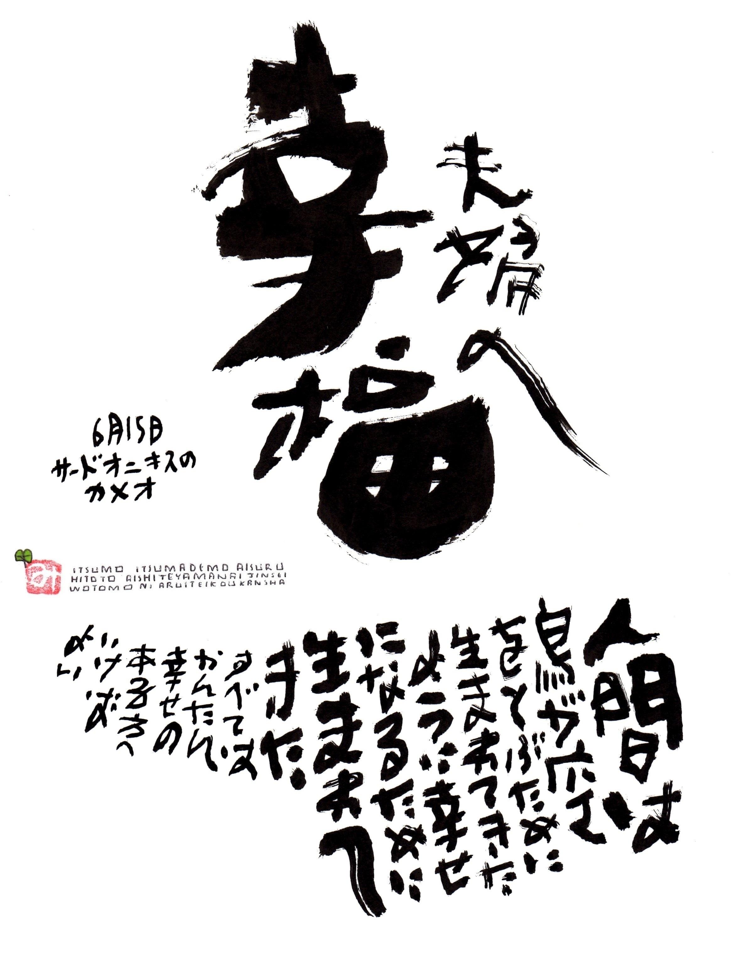 6月15日 結婚記念日ポストカード【夫婦の幸福】