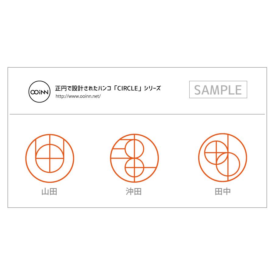 [CIRCLE印] NAME9 TYPE(サークル印×シヤチハタ) - 画像2