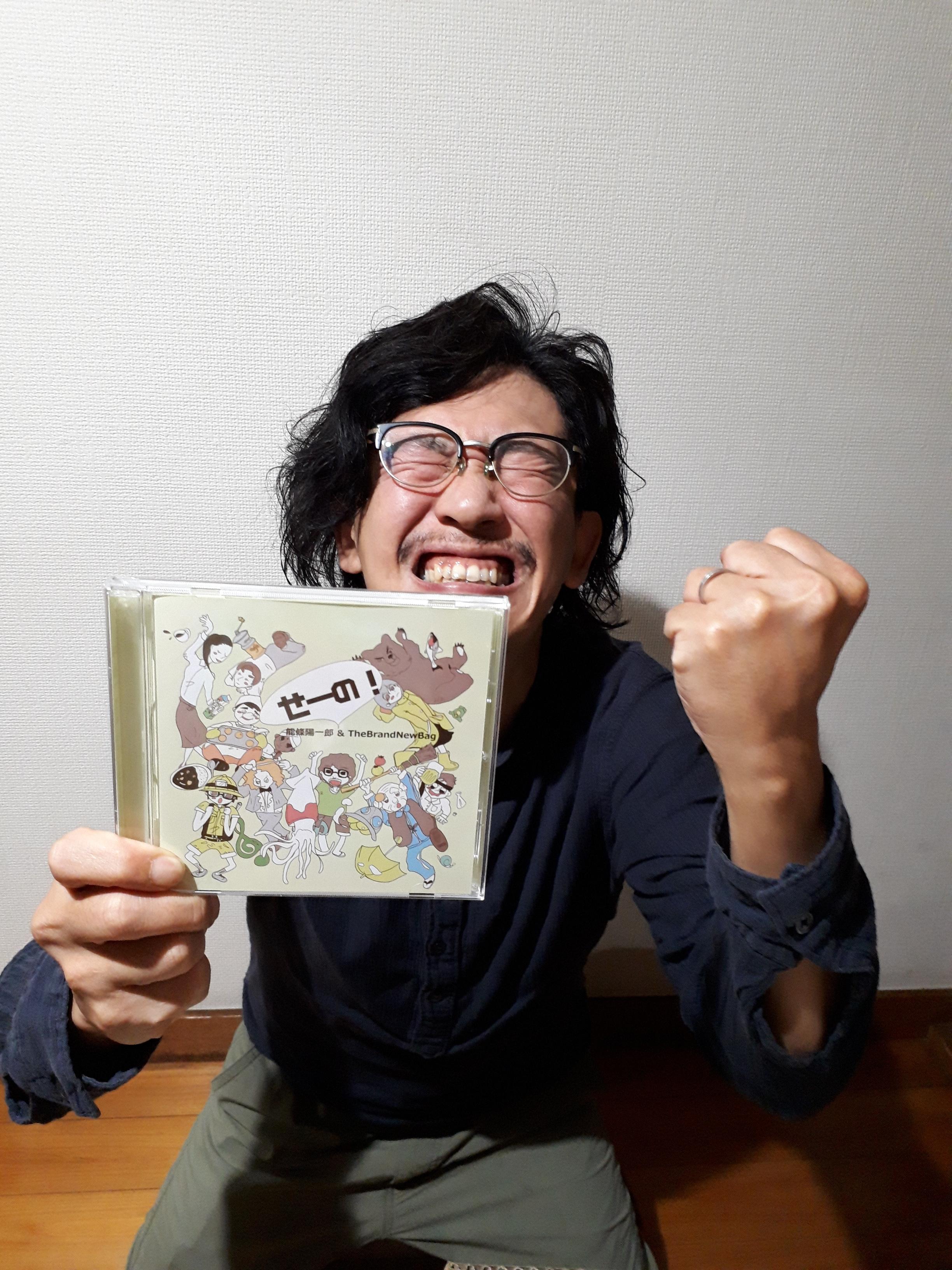 せーの! / 能條陽一郎&TheBrandNewBag