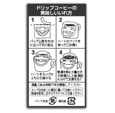 スパイスコーヒー ドリップパック - 画像3