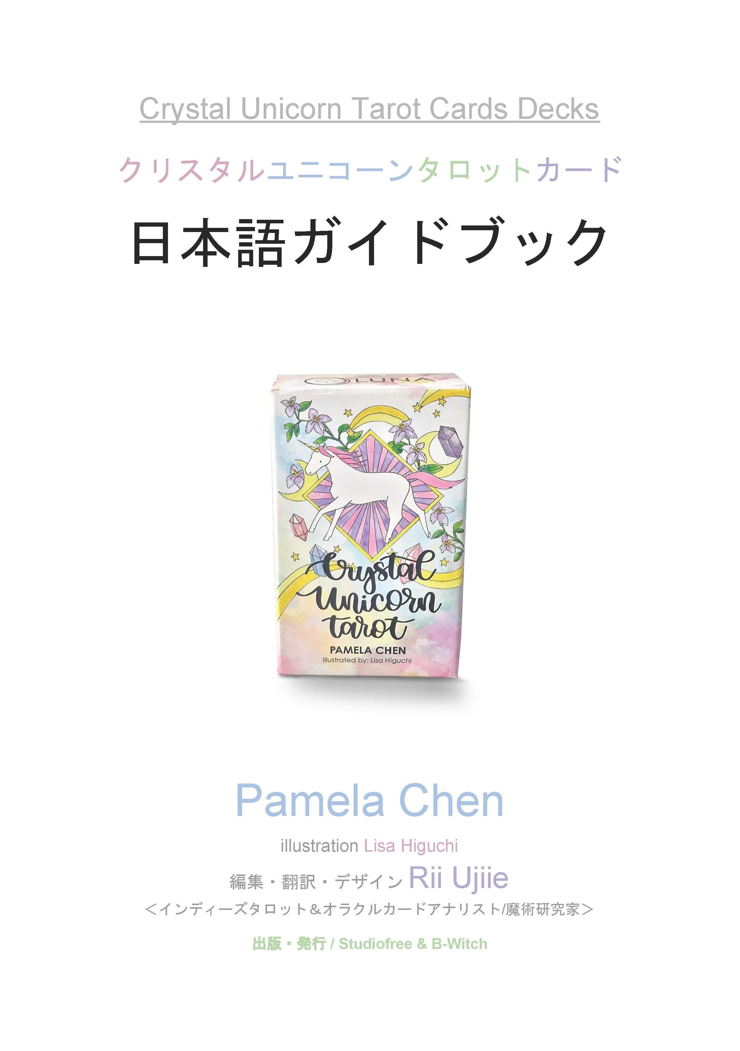 クリスタルユニコーンタロットカード<PDF日本語ガイドブック付>