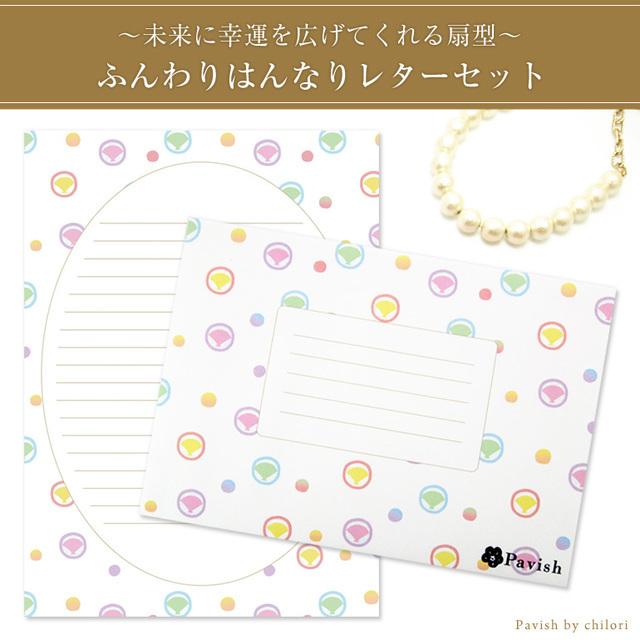 レターセット★未来に幸運を広げてくれる扇柄★和柄 和風 日本的デザイン
