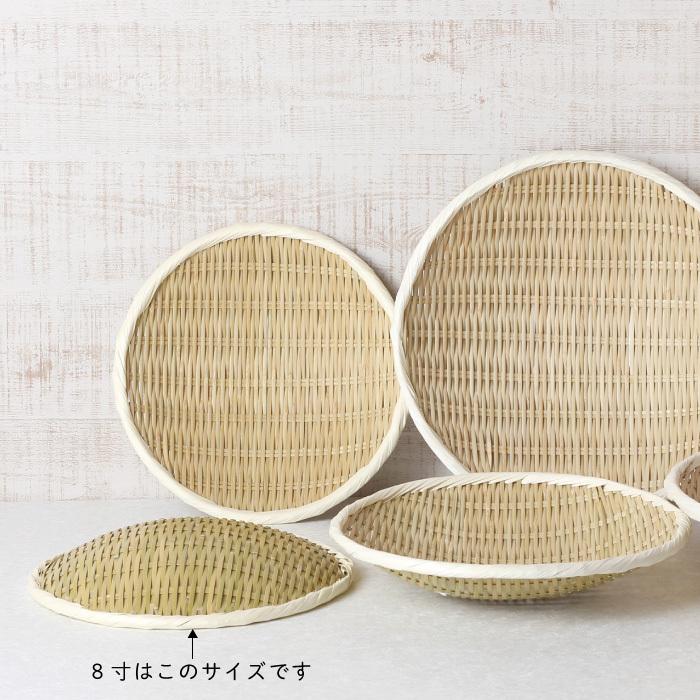 深型盆ざる(8寸) 【75-208】