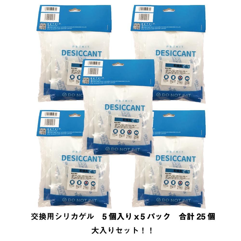PETKIT  シリカゲル乾燥剤 交換用 超ボリュームパック「フレッシュエレメント」シリーズ 専用 5個パック×5セット(計25個)